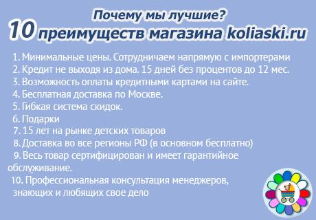 Преимущества магазина Коляски.ру: Ассортимент из более 300 моделей, гарантия до 1 года, возможность покупки в кредит, доставка по всей России, демонстрационный зал в центре Москвы